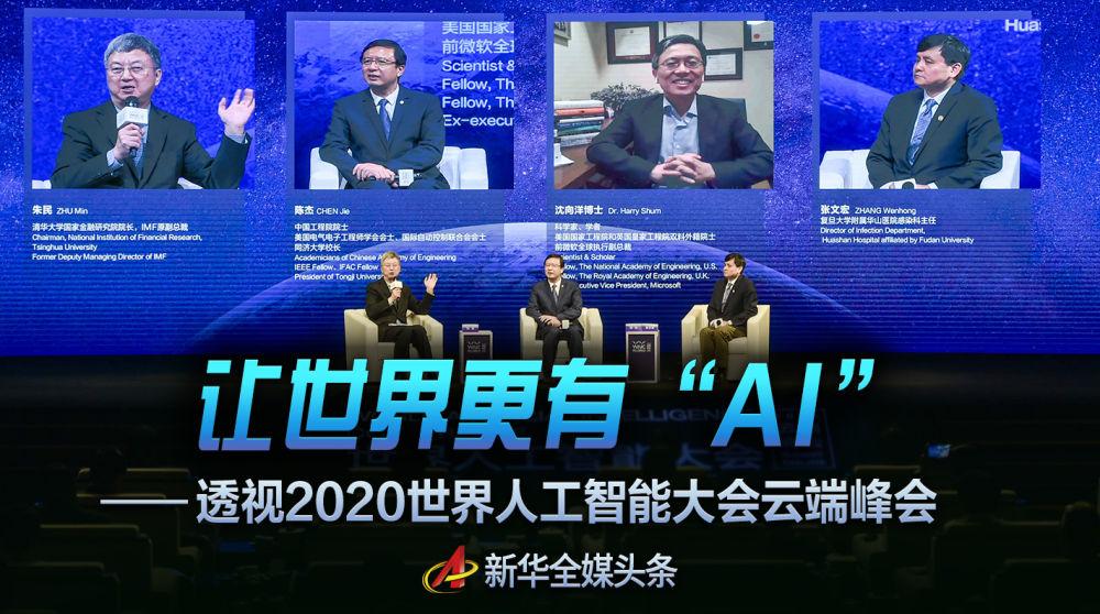 """2020世界人工智能大会云端峰会:让世界更有""""AI"""""""