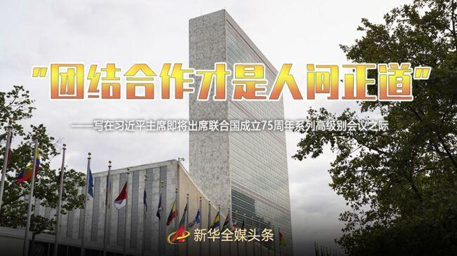 写在习近平主席即将出席联合国成立75周年系列高级别会议之际