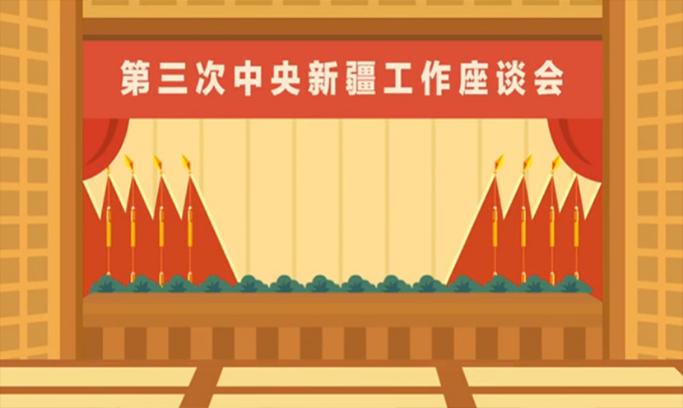 第三次中央新疆工作座谈会的意义何在牵牵手?