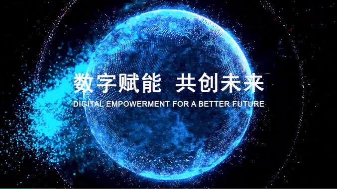 微视频《数字赋能 共创未来》