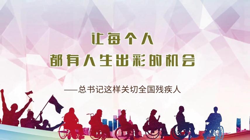 让每个人都有人生出彩的机会——总书记这样关切全国残疾人