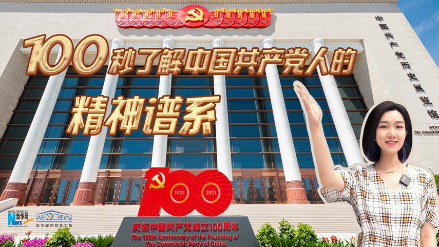 100秒带你了解中国共产党人的精神谱系